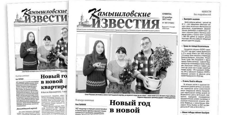 «Камышловские известия» № 165 от 23 декабря 2017 года