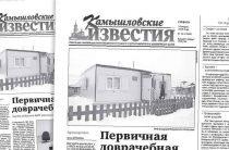«Камышловские известия» 24 марта 2018 года