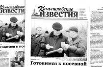 «Камышловские известия» 24 апреля 2018 года