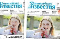 «Камышловские известия» 24 мая 2018 года