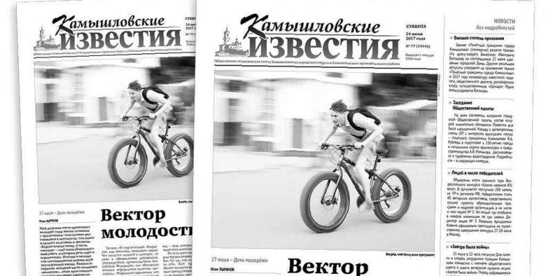 «Камышловские известия» № 77 от 24 июня 2017 года