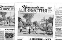 «Камышловские известия» 24 июля 2018 года