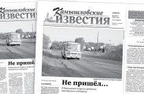 «Камышловские известия» 24 июля 2021 года