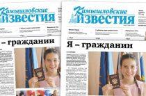 «Камышловские известия» № 107 от 24 августа 2017 года