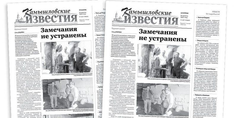 «Камышловские известия» 24 августа 2021 года