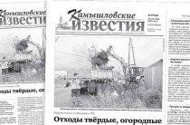 «Камышловские известия» 24 сентября 2019 года