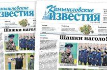 «Камышловские известия» 24 сентября 2020 года