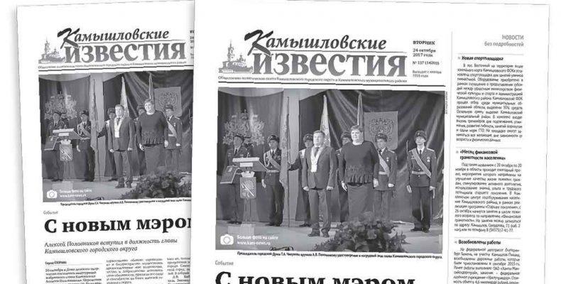 «Камышловские известия» № 137 от 24 октября 2017 года