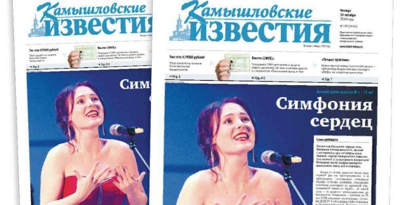 «Камышловские известия» 24 октября 2019 года