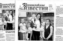 «Камышловские известия» 24 ноября 2018 года