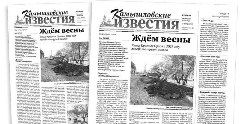 «Камышловские известия» 24 ноября 2020 года