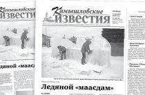 «Камышловские известия» 24 декабря 2019 года