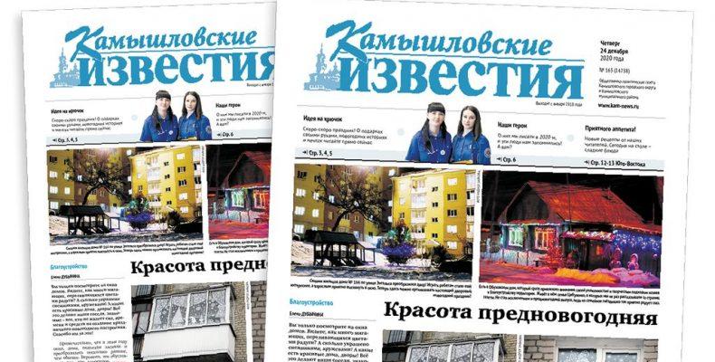 «Камышловские известия» 24 декабря 2020 года