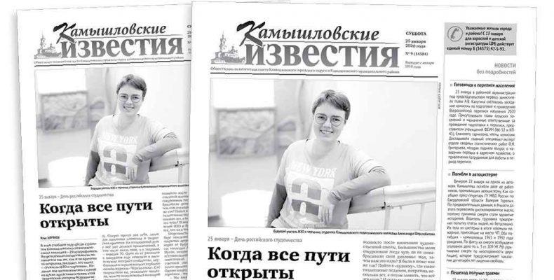«Камышловские известия» 25 января 2020 года