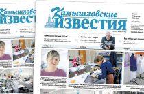 «Камышловские известия» 25 февраля 2021 года