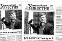 «Камышловские известия» № 35 от 25 марта 2017 года