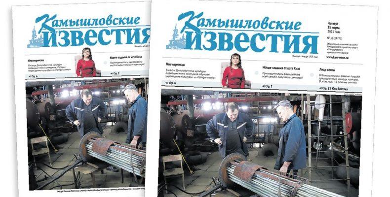 «Камышловские известия» 25 марта 2021 года