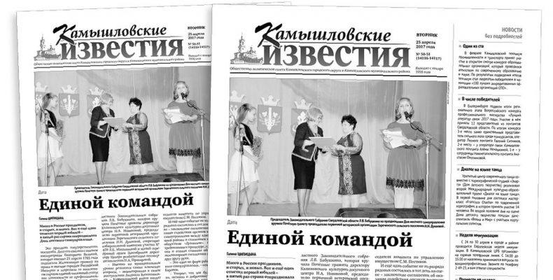 «Камышловские известия» № 50-51 от 25 апреля 2017 года
