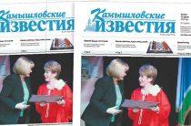 «Камышловские известия» 25 апреля 2019 года