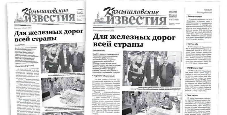 «Камышловские известия» 25 апреля 2020 года