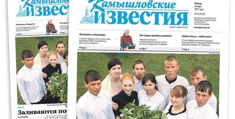 «Камышловские известия» № 63 от 25 мая 2017 года