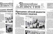 «Камышловские известия» 25 мая 2019 года