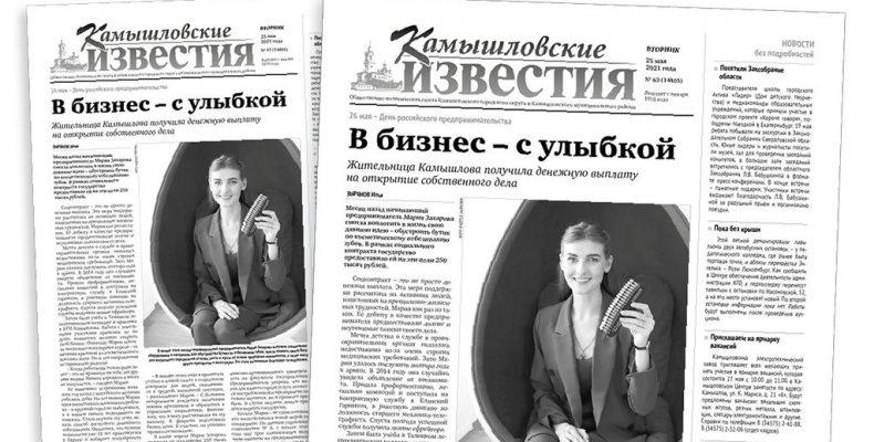 «Камышловские известия» 25 мая 2021 года