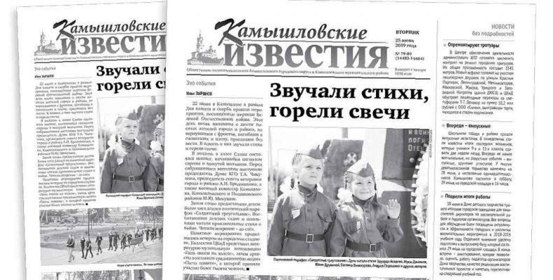 «Камышловские известия» 25 июня 2019 года