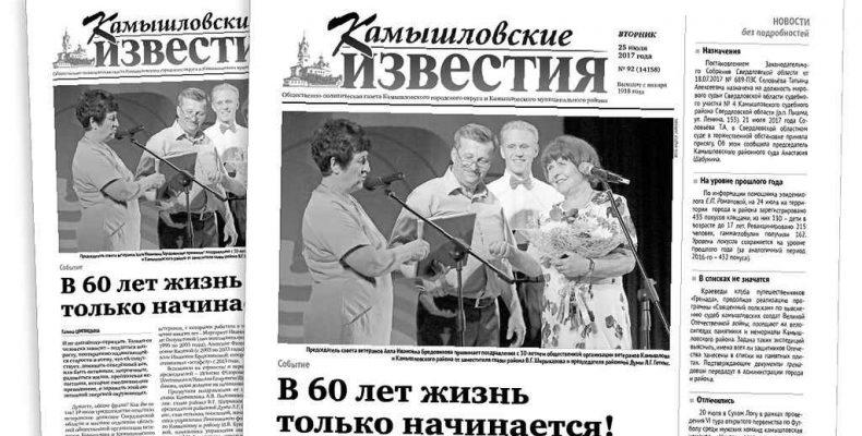 «Камышловские известия» № 92 от 25 июля 2017 года