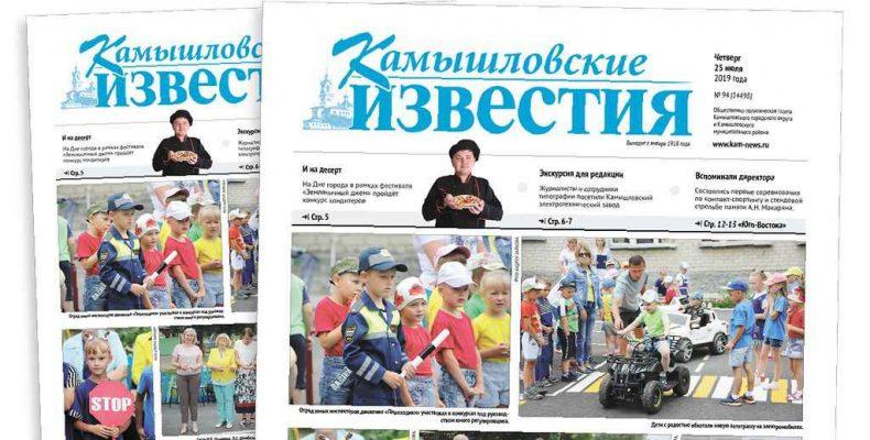 «Камышловские известия» 25 июля 2019 года
