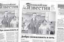 «Камышловские известия» 25 июля 2020 года