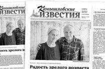 «Камышловские известия» 25 августа 2018 года