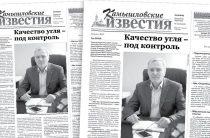 «Камышловские известия» 25 августа 2020 года