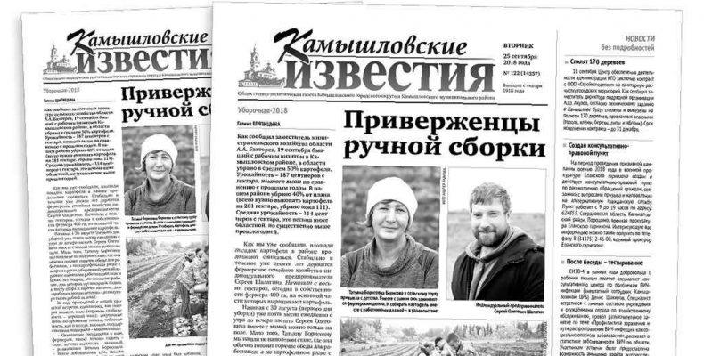 «Камышловские известия» 25 сентября 2018 года