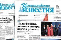 «Камышловские известия» 25 октября 2018 года