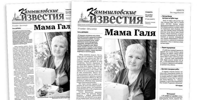 «Камышловские известия» № 151 от 25 ноября 2017 года