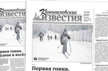 «Камышловские известия» 25 декабря 2018 года