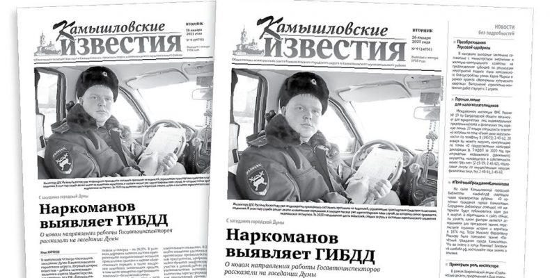«Камышловские известия» 26 января 2021 года