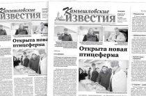 «Камышловские известия» 26 февраля 2019 года