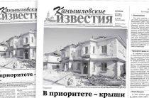 «Камышловские известия» 26 марта 2019 года