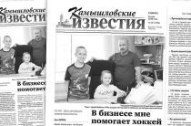 «Камышловские известия» 26 мая 2018 года