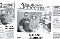 «Камышловские известия» 26 мая 2020 года