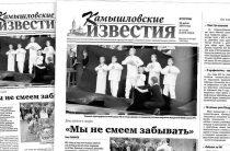 «Камышловские известия» 26 июня 2018 года