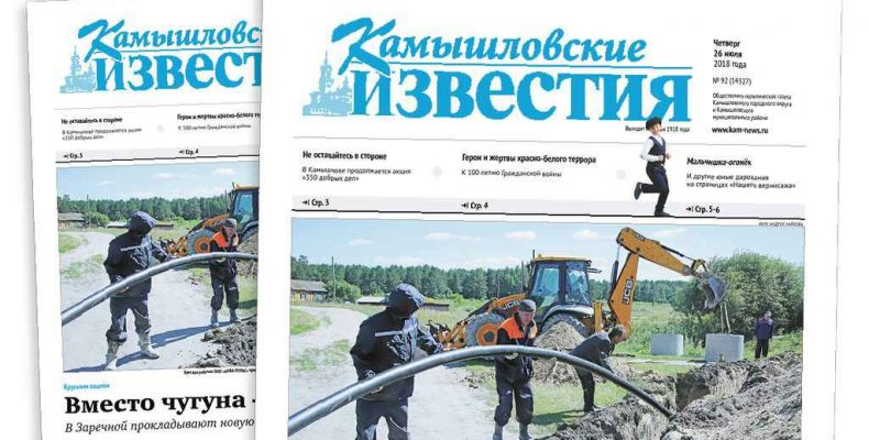 «Камышловские известия» 26 июля 2018 года