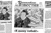 «Камышловские известия» № 108 от 26 августа 2017 года