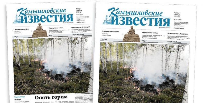 «Камышловские известия» 26 августа 2021 года