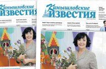 «Камышловские известия» 26 сентября 2019 года