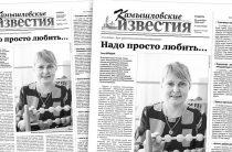 «Камышловские известия» 26 сентября 2020 года