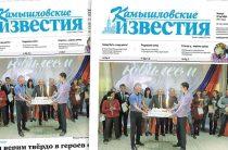 «Камышловские известия» № 138 от 26 октября 2017 года