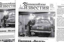 «Камышловские известия» 26 октября 2019 года